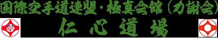 |立川市の空手道場「武術大自然流仁心道場」では見学・無料体験を随時募集しています